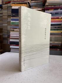 张炜文集:域外作家小记——这是一部关于阅读的书,是张炜与异域作家的精神对话。张炜透过文字栅栏遥视的一个个作家和诗人的身影,用文字表达对他们的亲近和尊敬。
