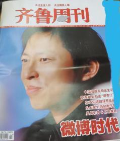 齐鲁周刊 2011 0422