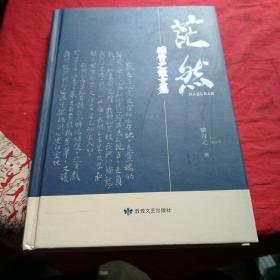 茫然:雒青之散文集