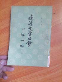晚清文学丛钞~小说一卷:上