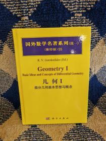 几何I:微分几何基本思想与概念
