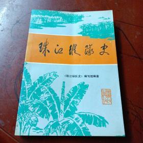 《珠江纵队史》