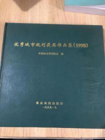 优秀城市规划获奖作品集. 1998