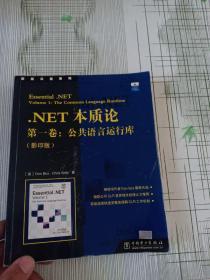 .NET 本质论 第一卷:公共语言运行库
