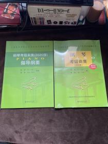 正版现货 2册套装 钢琴考级曲集2020版 指导纲要 钢琴考级曲集1-10级 艺术水平考级配套教材钢琴考级教材书籍 上海音乐学院出版社