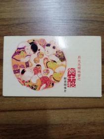 邮资明信片:月光光照地堂之贺中秋(5枚一套)