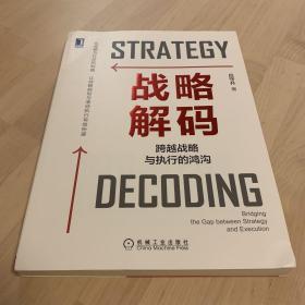 战略解码:跨越战略与执行的鸿沟
