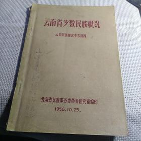 《云南省少数民族概况》【1956年版。品如图】