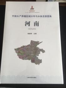 中国水产养殖区域分布与水体资源图集  河南