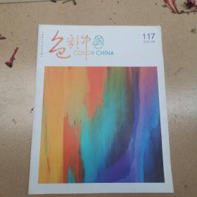 色彩中国2012.09/117