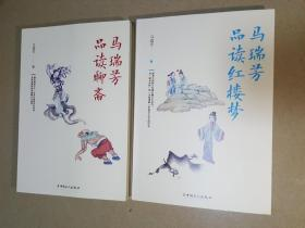 马瑞芳品读红楼梦+马瑞芳品读聊斋(两册合售)全新