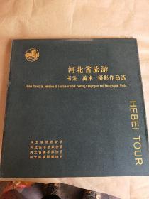 河北省旅游书法美术摄影作品选