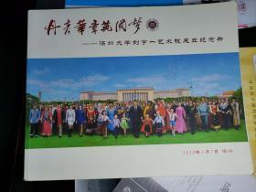 丹青华章筑国梦—深圳大学刘宇一艺术学院成立纪念册