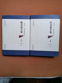 陈君葆全集.文集(上下册)