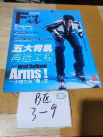 fit 随君子杂志2001年9月号附送