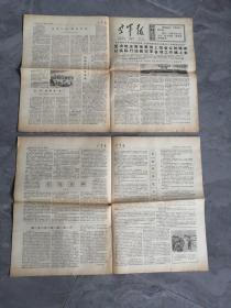 1975年10月14日空军报(八版全)