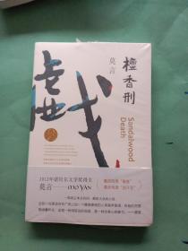 檀香刑 (莫言作品全编)