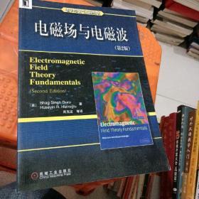 电磁场与电磁波 第2版