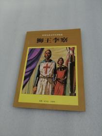世界儿童文学名著精选《狮王李察》