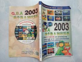 G.B.A 金手指&秘技宝典 2003(无光盘)