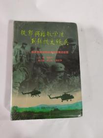 从郭兴福教学法到科技大练兵
