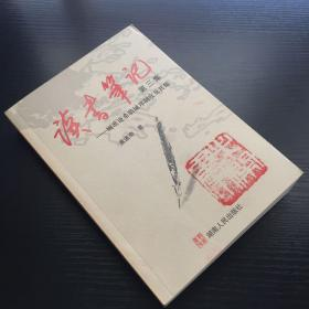 读书笔记.第三集.顾准论希腊城邦制度及其他 作者签赠本