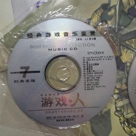 经典游戏音乐鉴赏第三辑+第七辑2张光盘合售,送一张海报