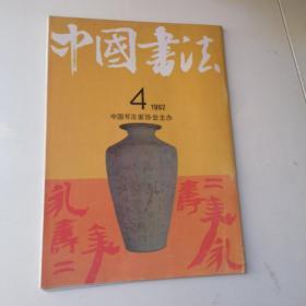 中国书法1992年    4