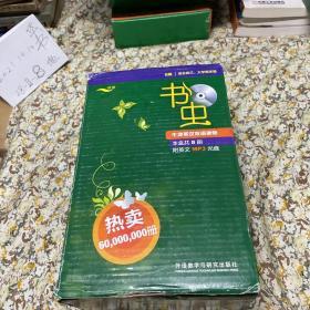 书虫 6级 全8册 盒装