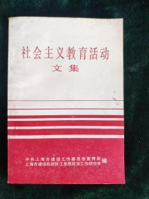 社会主义教育活动文集