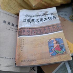 汉藏藏汉美术词典