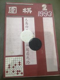 围棋 1993年2月