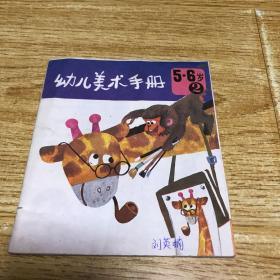 幼儿美术手册