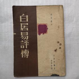 民國36年版白居易評傳(郭虛中簽名落?。? error=