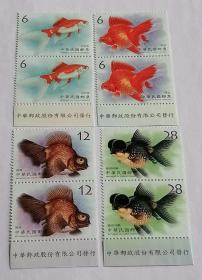 台湾金鱼邮票2套合售(带版铭)