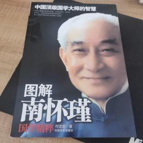 图解南怀瑾国学精萃