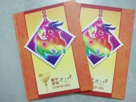 中国邮票2003