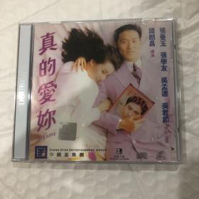 VCD电影 香港原版 真的爱你