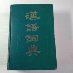 汉语词典  (1937年初版,1957年重印第一版,1995年第13次印刷)