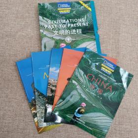 文明的进程系列1(盒装5本)(国家地理科学探索丛书)