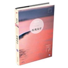 林清玄经典作品系列:玫瑰海岸 林清玄 主编 人民文学出版社9787020093748正版全新图书籍Book