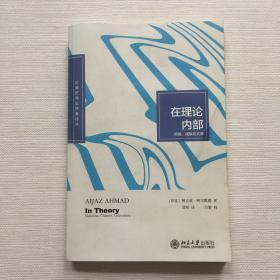 在理论内部:阶级、民族与文学【缺 扉页版权页 正常阅读】