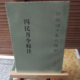 四民月令校注(新编诸子集成续编)