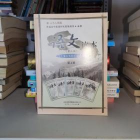 高中语文读本 : 鲁人版 : 必修. 第5册