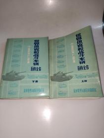 世界坦克和战斗车辆百科全书《上下 册》