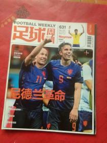 足球周刊2014年NO.23