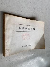 简明中医手册