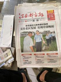江南都市报2016.8.25