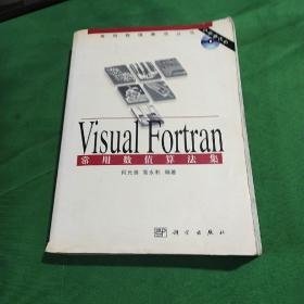 Visual Fortran常用数值算法集(常用数值算法丛书)