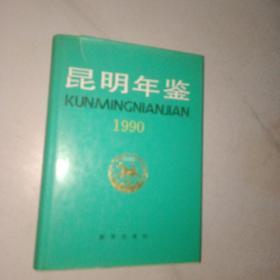 昆明年鉴(1990)(赠本)